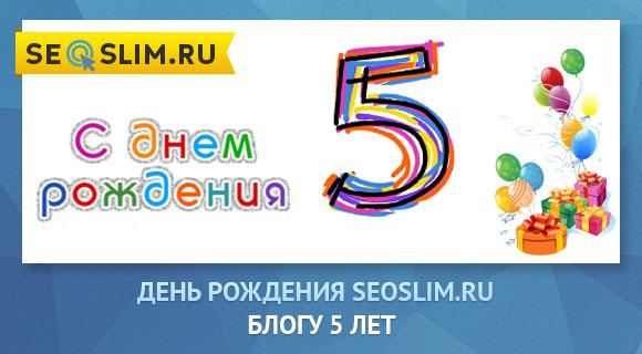 Блогу seoslim.ru 5 лет