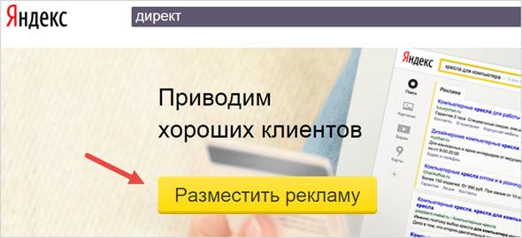 главная страница Яндекс Директ