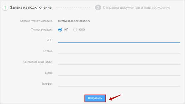 как подключить к магазину Яндекс.Кассу
