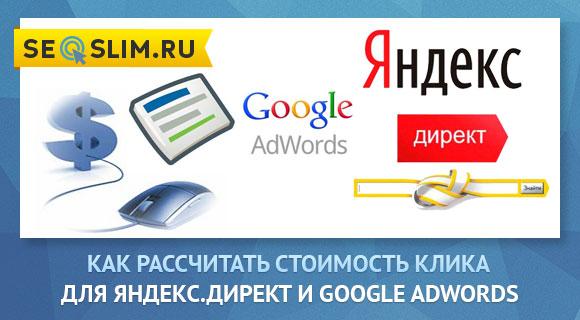 Как узнать стоимость клика в Яндекс и Google