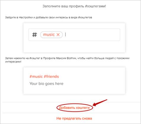 как заполнить профиль Ask.fm