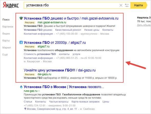 контекстная реклама в поиске Яндекс
