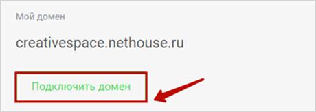 мой домен в Нетхаусе
