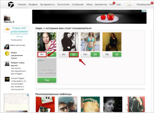 Социальные сети знакомств и общения список