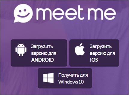 приложения социальной сети МетМи
