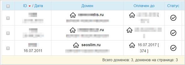 продление домена