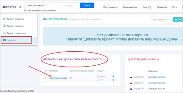 раздел проекты Serpstat