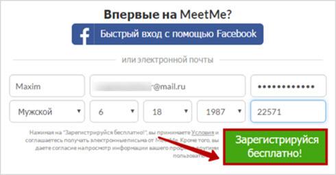 регистрация в соц сети МетМи