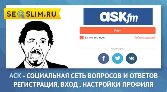 Социальная сеть Ask.fm