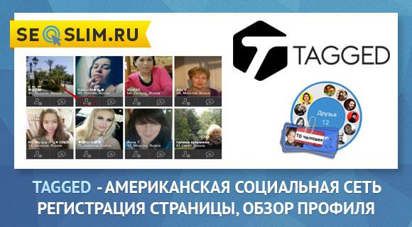 Tagged на русском