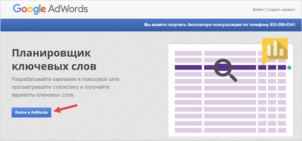 вход в AdWords
