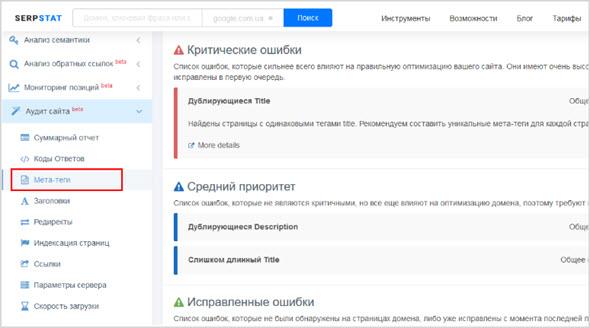 оценка ошибок сайта из Serpstat