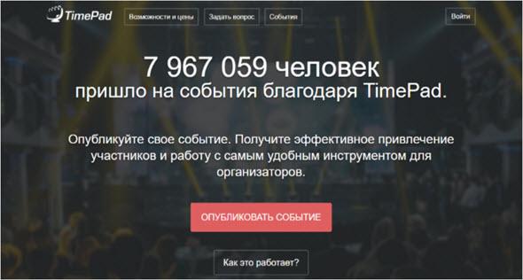 главная страница TimePad