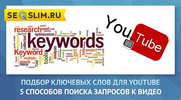Подбор ключевых слов YouTube