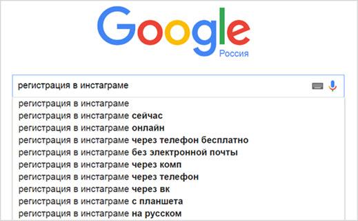 подсказки в Google