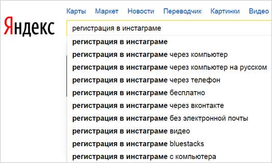 подсказки в Yandex