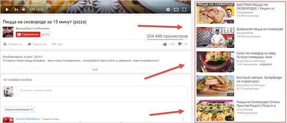 пример похожих видео на Ютубе