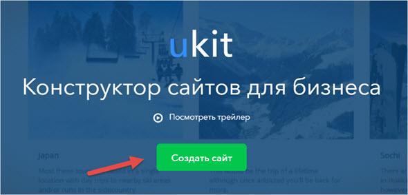 регистрация в uKit