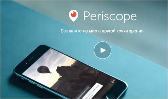 сайт periscope