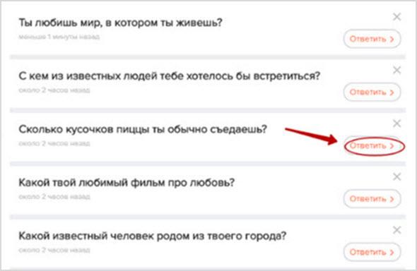 страница Ask.fm