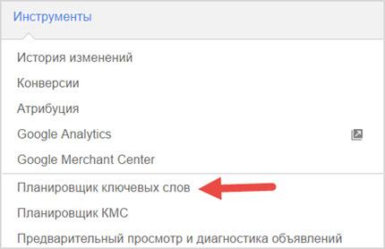 выбор планировщика ключей AdWords