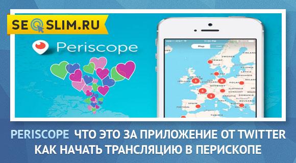 Как пользоваться Periscope
