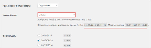 настройка часов в WordPress
