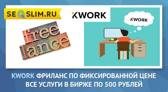 Обзор сервиса Кворк.ру