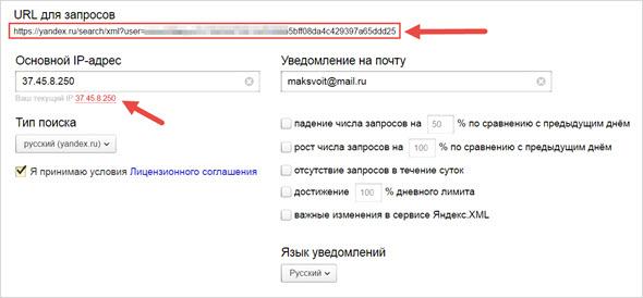 параметры пользователя Яндекс XML
