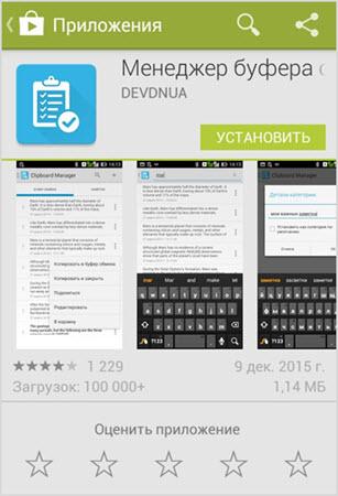 приложение для мобильных устройств на Андроид