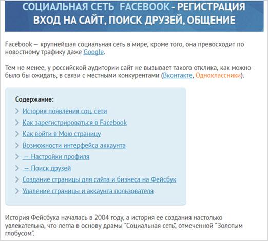 пример содержания из блога