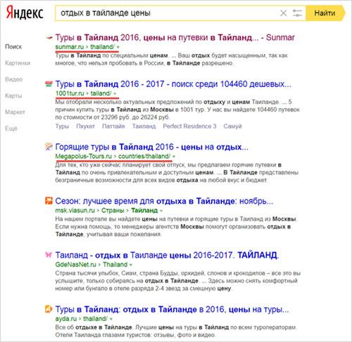 пример выдачи Яндекс 1