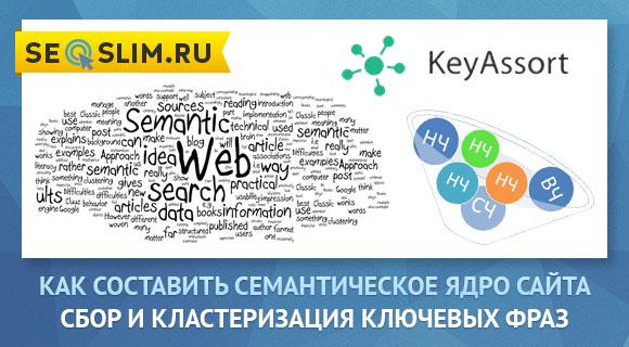 Кейс по работе с программой для кластеризации запросов семантического ядра KeyAssort
