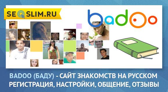 зарегистрироваться на сайте знакомств баду русском