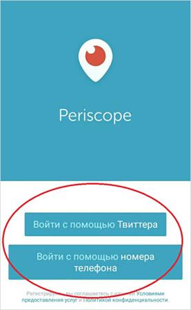 вход в сервис Periscop
