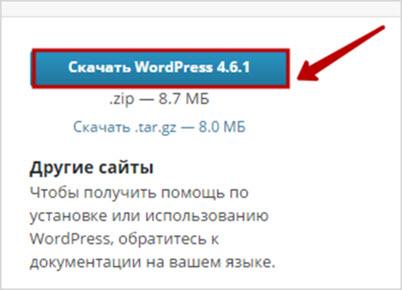 как скачать WordPress