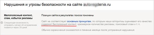 Уведомление Яндекс