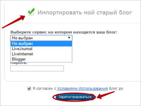 перенос других сайтов на блогу.ру