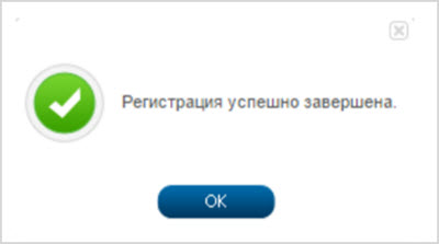 сообщение о регистрации
