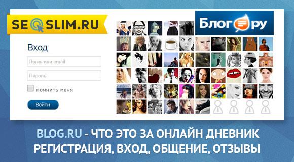 Что такое Blog.ru, возможности