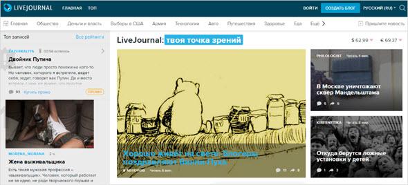 главная страница LiveJournal