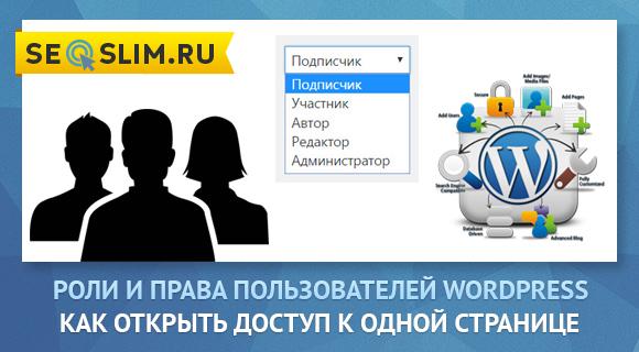 Как создать нового пользователя с правами в Вордпресс