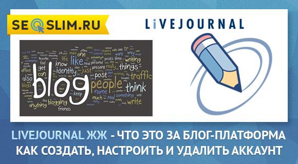 Обзор сервиса ведения онлайн-дневников LiveJournal