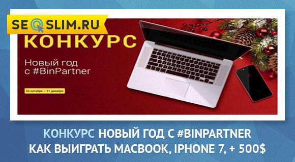 Старт конкурса - Новый год с BinPartner