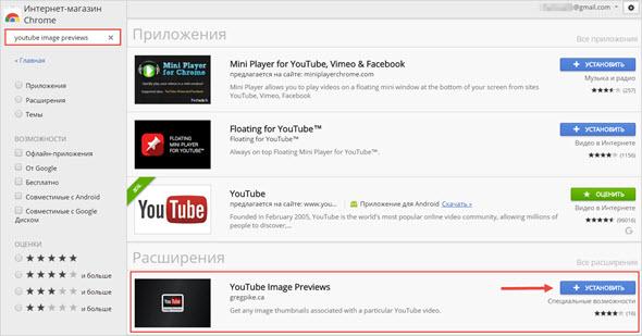 установка расширения youtube image previews