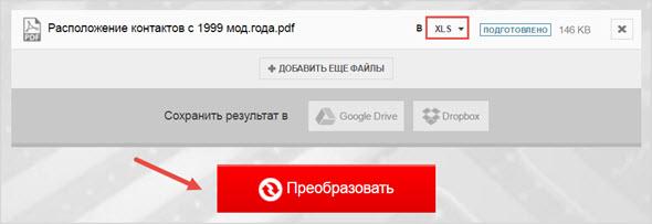 загрузка файла в Convertio