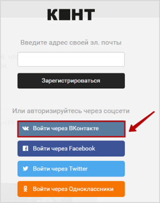 социальные сети для регистрации в Конте