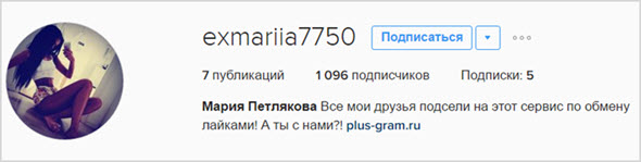 фековый аккаунт в Инстаграме