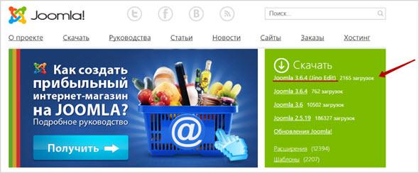 сайт joomla.ru