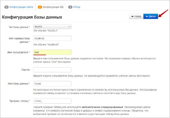 параметры базы данных сайта